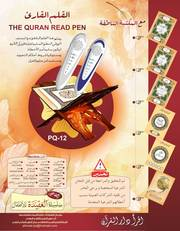 Magic Pen Quraan. . (Ejaz)